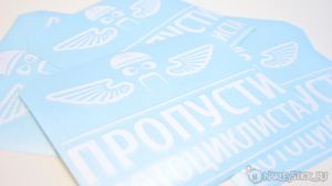 Car decal for bikers by sprodak