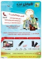 AwaelNet for Computer Services by hady-sh