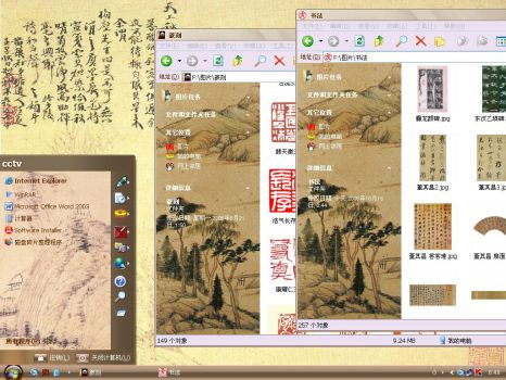Chinese painting Vista 1.0 by Dvtv