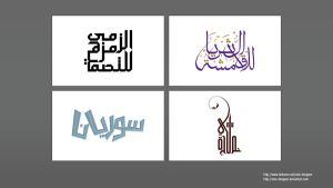 Calligraphy Arabic logo 1 by solo-designer