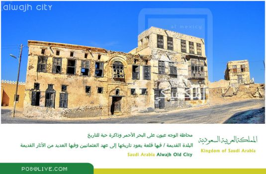 alwajh city  -  albldh alkdymh by thamir