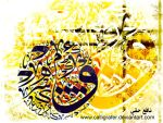Typography arabic by calligrafer