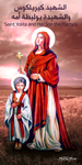 Saint Yolita and Her Son the Martyrs by mrmr96