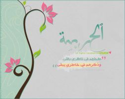 el7rbia by Miss-Fiona-Des