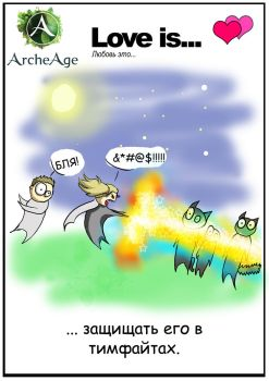 Arche Age - Love is... part 4 by sharrm
