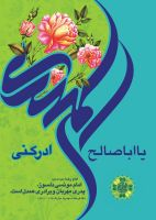 ya aba salehal mahdi by ISLAMIC-SHIA-artists