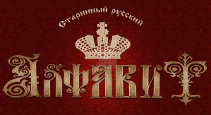 Old Russian letters by Korolevatumana