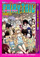 Fairy Tail 452 Color Cover by redartz