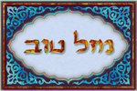Mazel Tov by fmr0