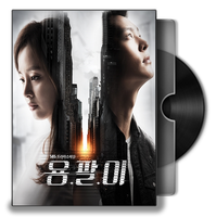 Yong Pal 2 K Drama Folder Icon by lapetiotesouris