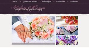 Flower delivery mock-up by croicroga