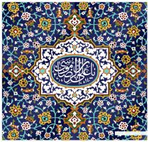 Imam Reza AS Vector Wallpaper by islamicwallpers