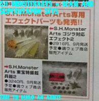 S.H Monsterarts - Beam and Superweapon sets. by GIGAN05