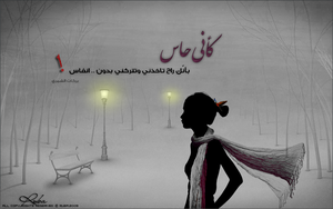 And leave me by Ta3abeer