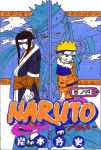 naruto manga cover four by frecklesmile
