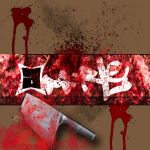 aMorle...a trip to the butcher by aMorle