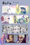 Rim_4koma_7 by Takemitu