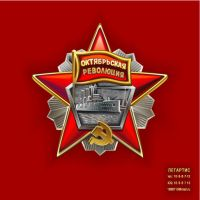 Award of October revolution by Legartis