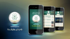 SACM iPhone APP Designs by ahmedelzahra