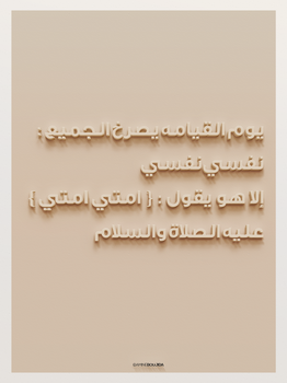 Wall Text by Aminebjd