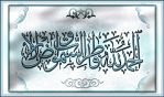 All the praises are to Allah 1 by calligrafer