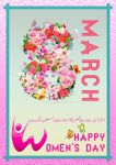 International Women's Day Poster 8th Mar by SaimGraphics