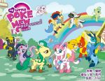 Ponymon Evees and their friends by elyoncat